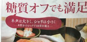 ジャンボおしどり寿司広告