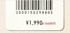 ユニクロ価格